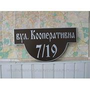 Фигурная вывеска на дом с названием улицы и номером дома 350мм*600мм фигурная фото