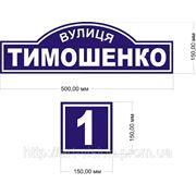Адресная табличка на здание фото