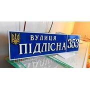 Табличка назва вулиці з номером дому, Табличка на дом фото