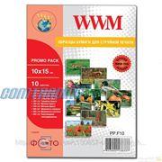 Фотобумага WWM Promo Pack 100х150mm (PP.F10)
