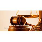 Другие юридические услуги