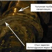 Гидроизоляция санузлов, душевых кабин, линий канализации фото