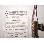 УКВ-FM конвертер на ИМС ТА7358 c кварцем и усилителем фото