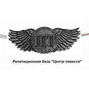Репетиционная база Днепропетровск фото