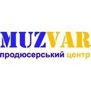 Продюсерський центр «МУЗВАР» фото