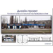 Фор-ескіз реконструкції кіосків МОРОЗИВО фото