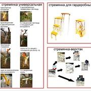 Промышленные образцы стремянок различного назначения фото