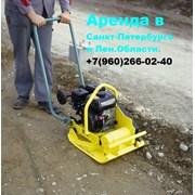 АРЕНДА ВИБРОТРАМБОВКИ +7(960)266-02-40 фото