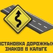 Установка дорожных знаков в Калуге и Калужской обл фото