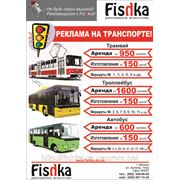 Реклама на транспорте Донецк фото