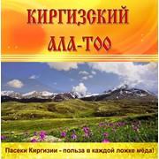 Мёд горный Киргизский Ала-Тоо фото