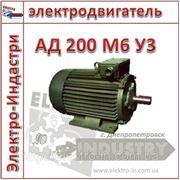 Электродвигатель АД 200 М6 У3 фото