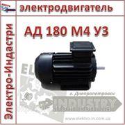 Электродвигатель АД 180 М4 У3 фото