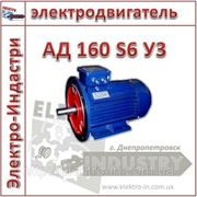 Электродвигатель АД 160 S6 У3 фото