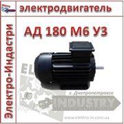 Электродвигатель АД 180 М6 У3 фото