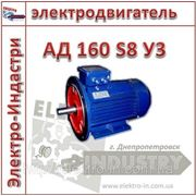 Электродвигатель АД 160 S8 У3 фото