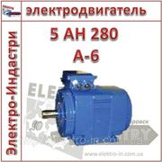 Электродвигатель 5АН 280 А-6 фото