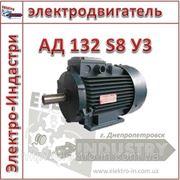 Электродвигатель АД 132 S8 У3 фото
