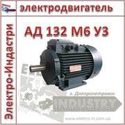 Электродвигатель АД 132 М6 У3 фото