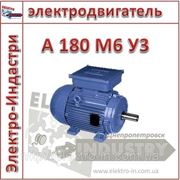 Электродвигатель А 180 М6 У3 фото