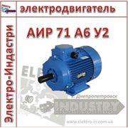 Электродвигатель АИР 71 А6 У2 фото