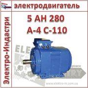 Электродвигатель 5 АН 280 А-4 С-110 фото
