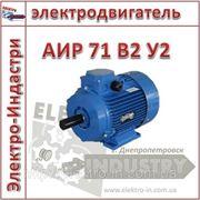 Электродвигатель АИР 71 АВ У2 фото