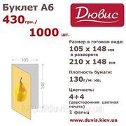 Буклет А6 1 000 шт., 130 г/м.кв. фото