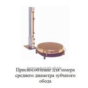 Приспособление для замера среднего диаметра зубчатого обода фото