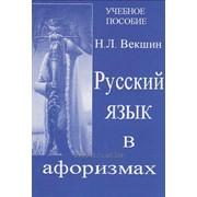 Учебное пособие для старшеклассников и абитуриентов Русский язык в афоризмах фото