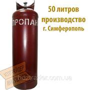 Газовый баллон Пропан, 50л фото