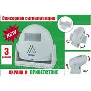 Сенсорная сигнализация для охраны и приветствия ( 3 режима) Congke LK-5301 купить в Украине