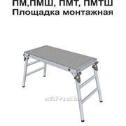Площадка монтажная ПМ-600 фото