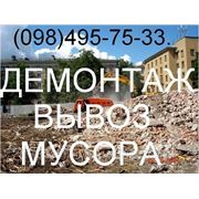 Демонтажные работы, снос, слом, перепланировка — Вывоз строительного мусора.