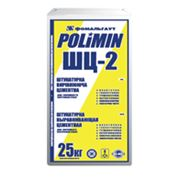 Штукатурка цементная POLIMIN ШЦ-2 25кг