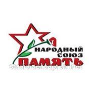 """Логотип """"народный союз память"""", разработка фото"""