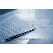 Составление договоров и других документов фото