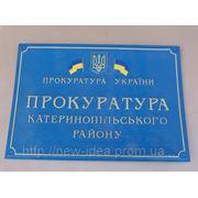 Изготовление фасадных табличек с объемным шрифтом фото