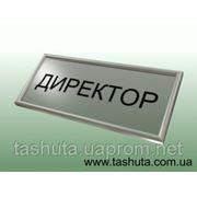 Табличка надверная алюминиевая в рамке(200х100) фото