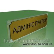Табличка надверная акрил+двухслойный пластик(200х100)