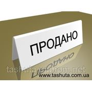 Настольная табличка (пвх+аппликация) 200х60 фото