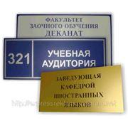 Таблички кабинетные (офисные эконом) фото