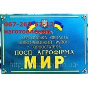Заказать табличку луганск фотография