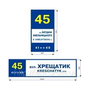 Таблички нового стандарта для Киева. фото
