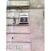 Таблички с указанием улиц фото