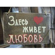 "Табличка ""любовь"" из дерева фото"