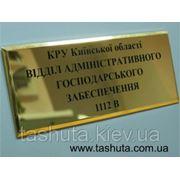 Табличка металлическая (латунь 2мм) 300х100 фото