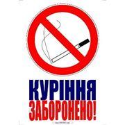 Таблички, куріння заборонено!, курение запрещено! 15х10,5см