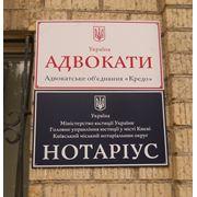 """Таблички фасадные """"Нотариус"""" и """"Адвокаты""""."""
