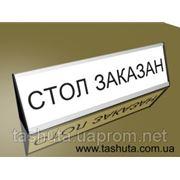 Табличка настольная алюминиевая для сменного изображения(230х60) фото
